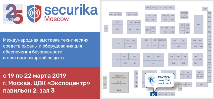 Международная выставка Securika Moscow 2019